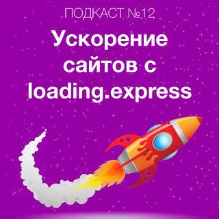 Трейлер к подкасту про создание сервиса loading.express - внутренняя кухня, неудачные дубли, смешно.