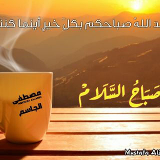 اذاعة مصطفى الجاسم FM