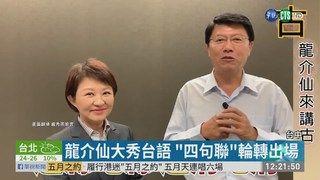 13:38 行銷台中 盧秀燕謝龍介挑戰台語猜謎 ( 2019-05-04 )
