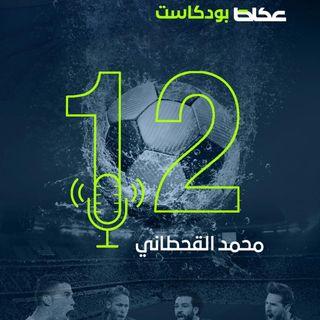 مباريات الذهاب في دور 16 من دوري أبطال إوروبا #04
