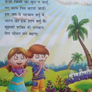 Hindi Kavita For Kids.