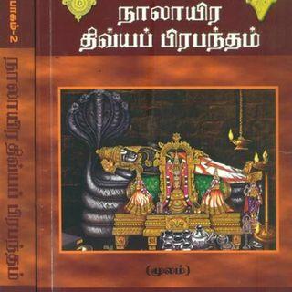 Episode 2.நாலாயிர திவ்ய பிரபந்தம்-ஒரு அறிமுகம்