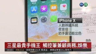 19:59 三星最貴機王Note9亮相 OPPO玩升降鏡頭 ( 2018-08-15 )