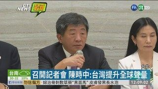 13:25 召開記者會 陳時中:台灣提升全球聲量 ( 2019-05-25 )