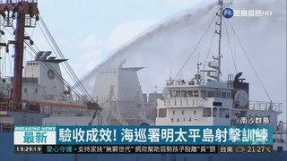 16:17 海巡署明太平島射擊訓練 非軍事操演 ( 2018-11-20 )