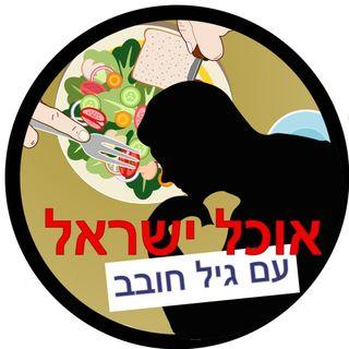 אוכל ישראל