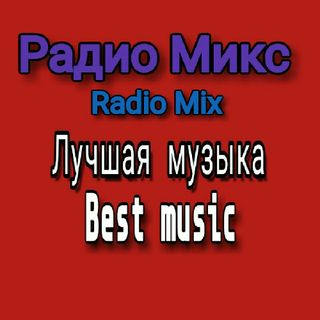 3 эфир Радио Микс