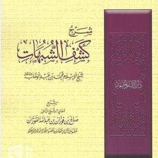 Kashf As-Shoubouhat 05 - كشف الشبهات
