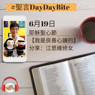 19/06/2020 聖言DayDayBite - 江思維修女分享