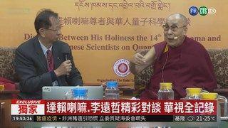 20:44 達賴喇嘛.李遠哲精彩對談 華視全記錄 ( 2018-11-15 )