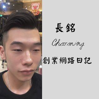 Episode 2 - 長銘 CharMing 網路創業日記
