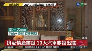 20:17 高雄拚愛情產業鏈 10大汽旅出爐 ( 2019-02-12 )