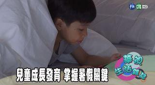 16:45 兒童成長發育 掌握暑假關鍵 ( 2019-07-03 )