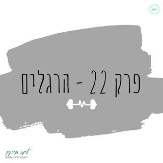 פרק 22 - הרגלים
