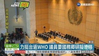 09:22 參院外交委員會 通過挺台返WHO法案 ( 2019-05-23 )