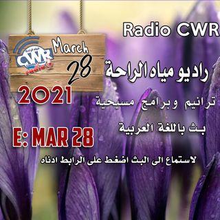 آذار 28 البث العربي 2021 / اضغط  هنا على الرابط لاستماع الى البث