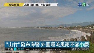 """13:03 """"山竹""""發海警 周六花東.南部防豪雨 ( 2018-09-14 )"""