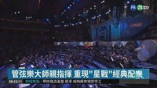 """09:14 """"星戰""""音樂會將登台 搭配電影超震撼 ( 2018-12-18 )"""