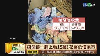 17:05 【台語新聞】植牙不便宜! 無牌密醫戕害病人健康 ( 2019-04-26 )