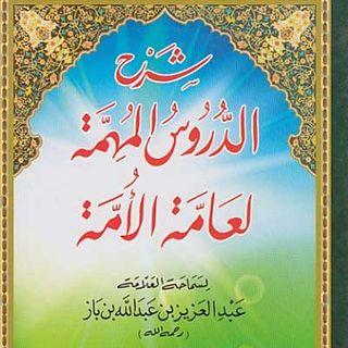 03 المدروس المهمة الدرس الثالث _ Abu hafs oumar faqih