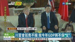08:49 中國外交部證實 G20川習確定會面 ( 2019-06-24 )