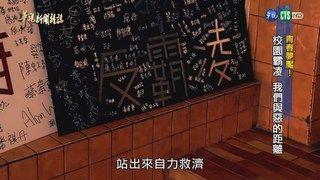 15:15 【華視台語新聞雜誌】青春夢魘!校園霸凌 我們與惡的距離 ( 2019-06-16 )