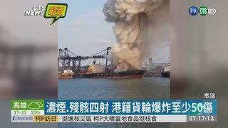 14:07 泰國港口貨輪爆炸竄濃煙 至少50傷 ( 2019-05-26 )