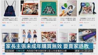 13:22 太迷周子瑜! 13歲少女網購40萬產品 ( 2018-12-29 )