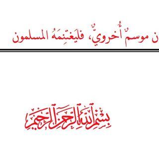 The Month of Ramadan: Shaykh AbdulMuhsin