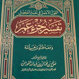 Episode 5 - Tafsir Juz Amma By Shaykh Al Fawzan