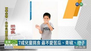 10:15 7成兒童挑食 最不愛苦瓜、青椒、茄子 ( 2019-04-30 )