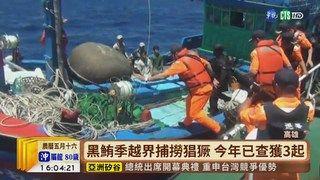 17:18 【台語新聞】越南漁船撈過界 海巡2艦1艇夾擊逮人 ( 2019-06-18 )