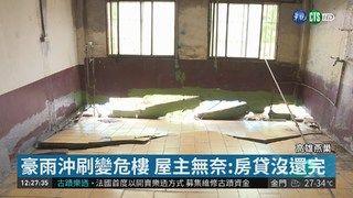 13:43 暴雨強襲 燕巢6屋傾斜住戶無助求援 ( 2018-09-04 )