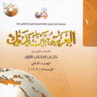 Arabiyah B1 L14 1-079