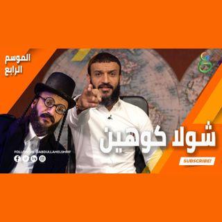 عبدالله الشريف  حلقة 5  شولا كوهين  الموسم الرابع