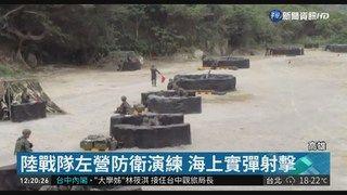 13:20 陸戰隊防衛演練 實彈射擊超震撼 ( 2018-12-23 )