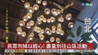 """20:30 天搖地動! 衛福部大樓天花板""""震塌"""" ( 2019-04-18 )"""