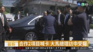 09:10 杭州會面馬雲... 大馬總理訪北京 ( 2018-08-20 )