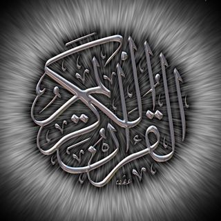 Different Recitations of Quran can Produce Different Meanings