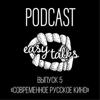 """Подкаст Изитокс №5 (26.06.2018) """"Русское кино"""""""