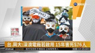 09:31 台.興大:深澳電廠若啟用 15年害死576人 ( 2018-09-12 )