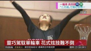 20:11 19歲單輪車手 飆速.花式雙料冠軍 ( 2019-01-18 )