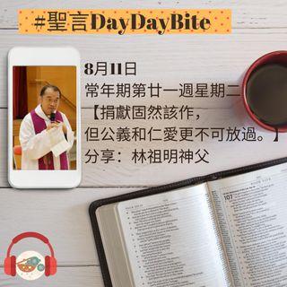 25/08/2020 聖言DayDayBite  - 林祖明神父