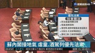 21:41 蘇內閣接地氣 虐童.酒駕列優先法案 ( 2019-02-18 )