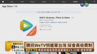 17:46 【台語新聞】OTT業者搶灘 騰訊WeTV透過港商登台 ( 2019-05-13 )
