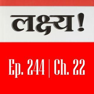 Ep. 244: लक्ष्य - अध्याय 22