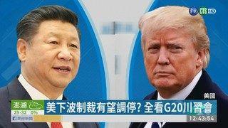 13:00 川習會G20將登場 美股應聲大漲! ( 2019-06-19 )