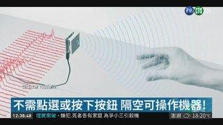 13:09 谷歌微型雷達手勢感測裝置 美FCC批准 ( 2019-01-07 )