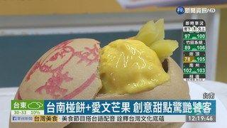 13:55 台南椪餅+愛文芒果 創意甜點驚艷饕客 ( 2019-06-07 )