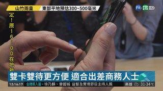 """12:58 新一代iPhone問世! 外媒評價""""太貴"""" ( 2018-09-14 )"""